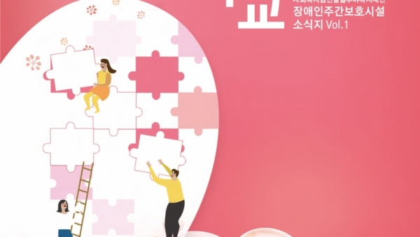 2019 사랑의학교 소식지 VOL 2